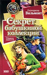 Читать книгу екатерины вильмонт