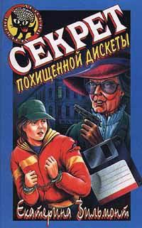 Книга новые приключения электроника читать