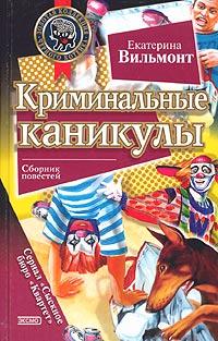 Екатерина вильмонт криминальные каникулы читать онлайн
