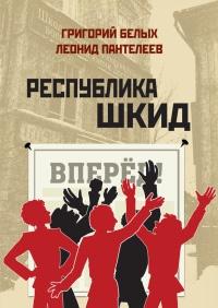 Леонид пантелеев республика шкид читать