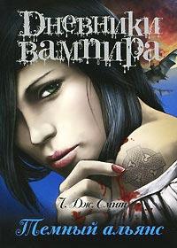 Скачать 1 книгу дневники вампира в формате txt