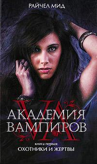 Читать онлайн дневники вампира охотники поступь судьбы онлайн