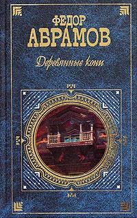 Книга Деревянные кони