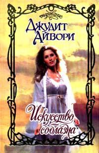Анна седакова книга искусство соблазнения читать онлайн