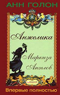 Книга « Анжелика. Маркиза Ангелов » - читать онлайн