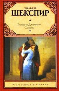 Шекспир ромео и джульетта полностью книга