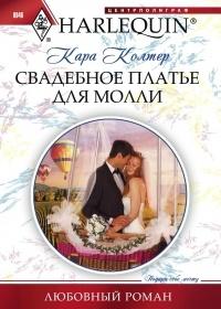 Свадебное платье рейчел хок читать
