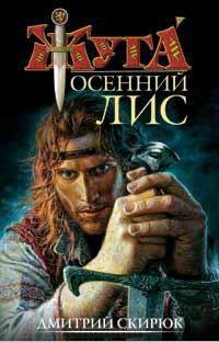 Никитин русские идут читать