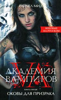 Академия Вампиров 5 книга