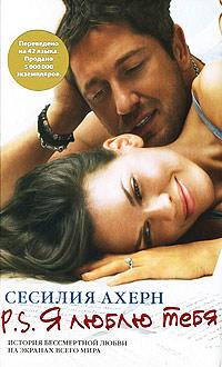 Книга: p. S. Я люблю тебя » скачать ☆ читать онлайн.