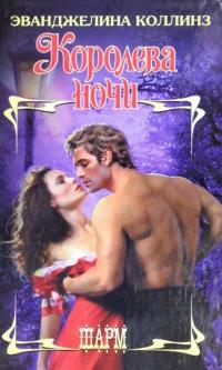 Читать книгу по вампиров онлайн