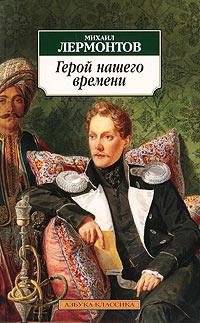 Аудиокнига лермонтова княжна мэри