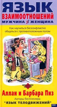 Картинки по запросу аллан пиз отношения между мужчиной и женщиной