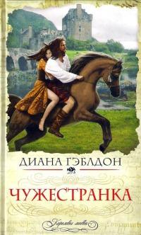 Ишимова история россии рассказы для детей читать