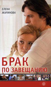 книга скачать брак по завещанию
