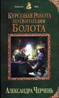 Книга Курсовая работа по обитателям болота читать онлайн Автор  Книга Курсовая работа по обитателям болота читать онлайн