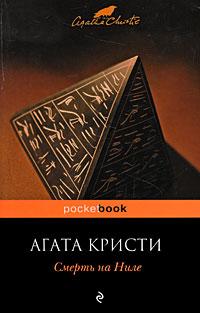 Книга агата кристи все детективы