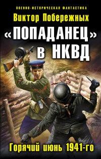 Яндекс попаданцы книги и