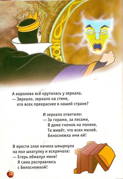 Читать книгу белоснежка для его светлости бесплатно