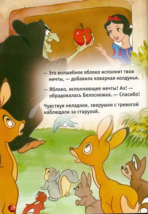 Русский перевод читать книгу