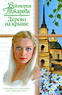 Книга токаревой