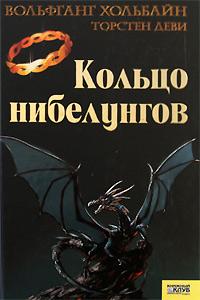 Книга Кольцо