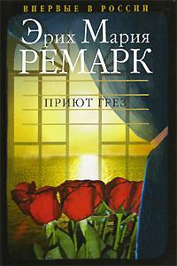 Приют грез скачать книгу эрих марии ремарк: скачать бесплатно fb2.