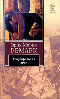 Обложка книги эрих мария ремарк fb2