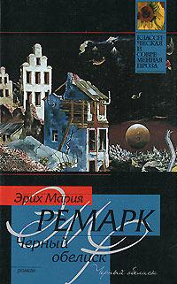 Черный обелиск книга fb2