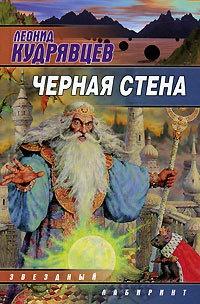Книга Чёрная стена