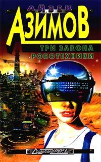 Азимов Скачать Книги Торрент img-1
