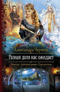 Обложка книги александра черчень
