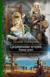 Книга « Средневековая история. Первые уроки » - читать онлайн