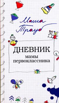 Читать книгу дневник мамы первоклассника