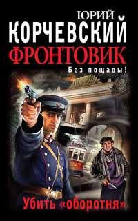 Приговор Бешеного-Виктор Доценко - Читать онлайн