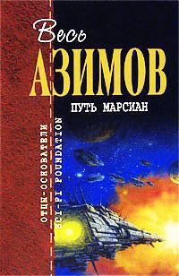 Азимов Скачать Книги Торрент - фото 2