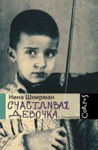Книга Счастливая девочка