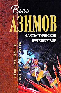 Азимов Скачать Книги Торрент - фото 3