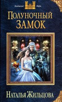 Книга « Полуночный замок » - читать онлайн