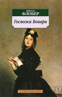 Гюстав флобер «госпожа бовари» онлайн. Booksonline. Com. Ua.