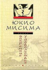 epub запретные удовольствия юкио мисима