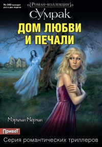 Книга Дом любви и печали