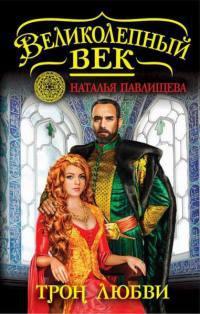 Книга Трон