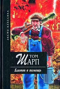 Том Шарп Уилт