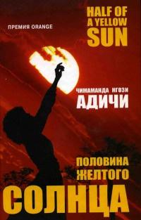 Книга « Половина желтого солнца » - читать онлайн