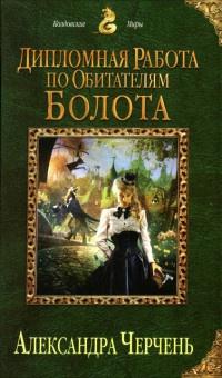 Книга Дипломная работа по обитателям болота читать онлайн Автор  Книга Дипломная работа по обитателям болота читать онлайн