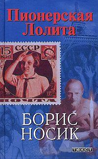 Книга Пионерская Лолита