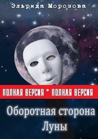 Обложка Темная сторона Луны