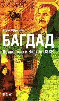 Книга « Багдад. Война, мир и Back in USSR » - читать онлайн