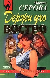 Все книги Марины Серовой читать онлайн бесплатно